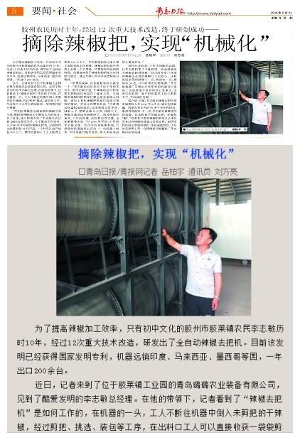 青岛日报对我公司进行采访